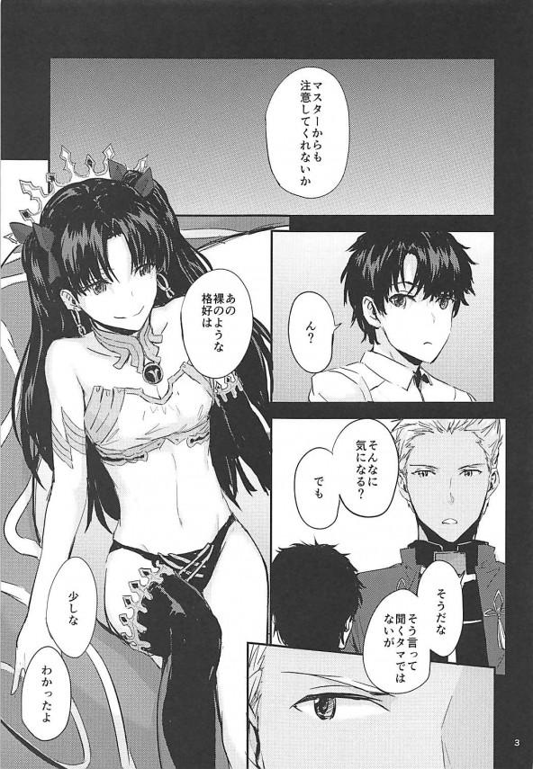 【FGO】イシュタルとスミヤがえろい関係になってる♡♡激しいな♡♡【Fate エロ漫画・エロ同人】 (4)