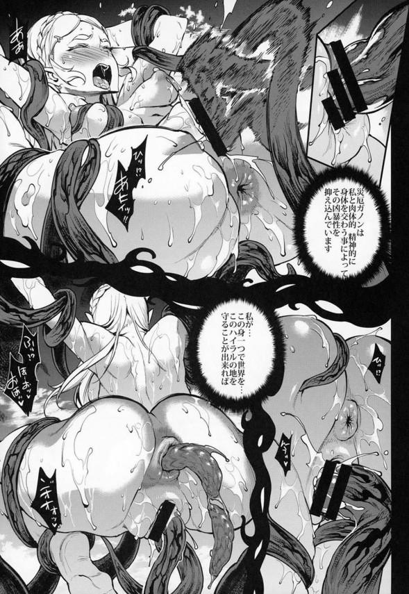 【ゼルダの伝説】パーヤちゃんは男たちに輪姦されるのが好きなド変態www【エロ漫画・エロ同人】 (20)