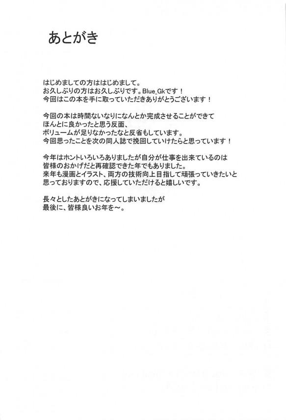 【FGO】マシュ・キリエライトが先輩のベットまで潜り込んでもぞもぞしてる♡♡コスプレえっちも捗るwww【Fate エロ漫画・エロ同人】 (18)