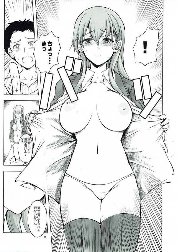 【艦これ】夜這いにきた鈴谷とラブラブエッチしちゃるwww【エロ漫画・エロ同人】 (9)