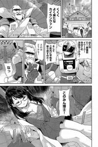 【エロ漫画】博士を救う為に新装備のコ〇ドームを装備してスロットに差し込むw【唐辛子ひでゆ エロ同人】