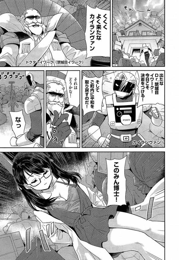 博士を救う為に新装備のコ〇ドームを装備してスロットに差し込むwww【エロ漫画・エロ同人】