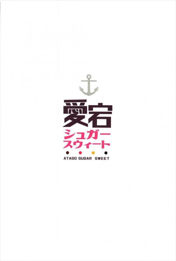 【アズールレーン】愛宕ちゃんはキスが上手www二人共キスだけで気持ちよくなりそうwww【エロ漫画・エロ同人】 (29)