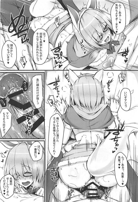 【FGO】マシュ・キリエライトが先輩のベットまで潜り込んでもぞもぞしてる♡♡コスプレえっちも捗るwww【Fate エロ漫画・エロ同人】 (13)