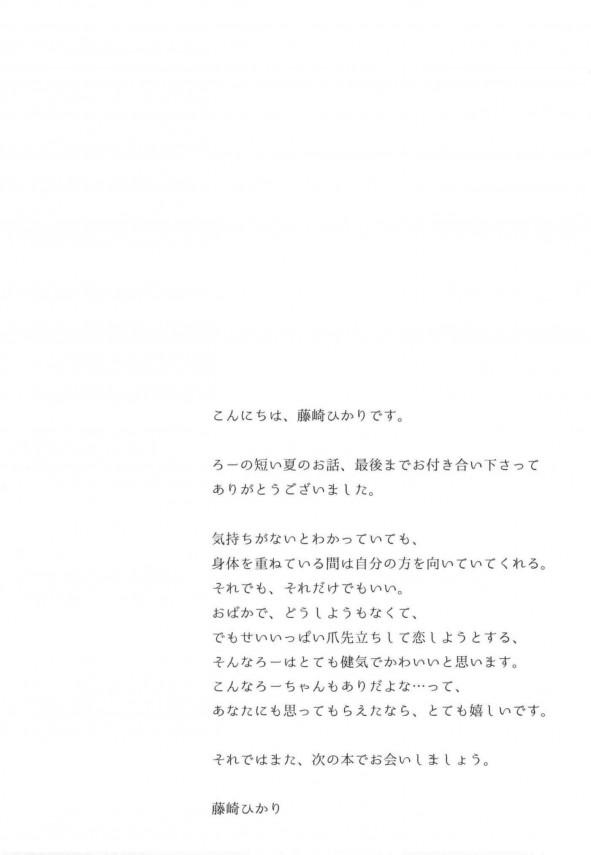 【艦これ】呂500ちゃんは提督を癒やすためにキスしてあげるのです。【エロ漫画・エロ同人】 (87)