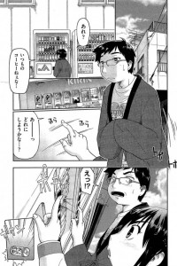 【エロ漫画】家出少女に押し切られて、家で好き放題に犯しまくり!【昭嶋しゅん エロ同人】