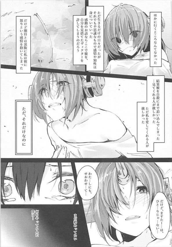 【FGO】フランケンシュタインちゃんはマスターを慰めるために体を預ける。【Fate エロ漫画・エロ同人】 (17)