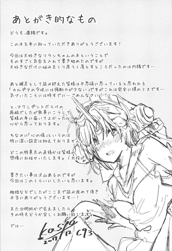 【FGO】フランケンシュタインちゃんはマスターを慰めるために体を預ける。【Fate エロ漫画・エロ同人】 (19)