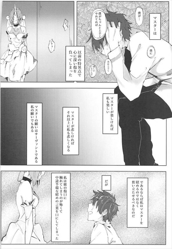 【FGO】フランケンシュタインちゃんはマスターを慰めるために体を預ける。【Fate エロ漫画・エロ同人】 (8)