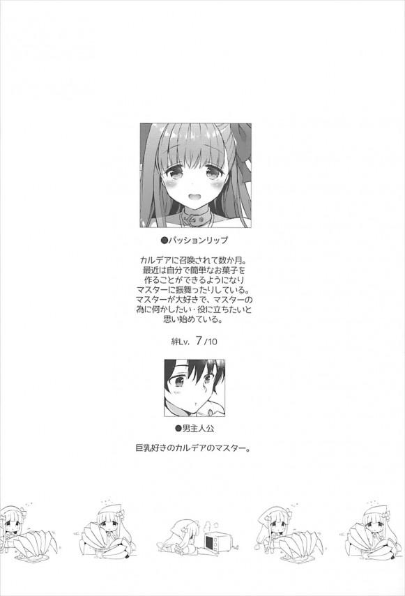 【FGO】 パッションリップはマスターに喜ばれたいのでなんでもしちゃうwwwおちんぽだって咥えます♡♡【Fate エロ漫画・エロ同人】 (3)