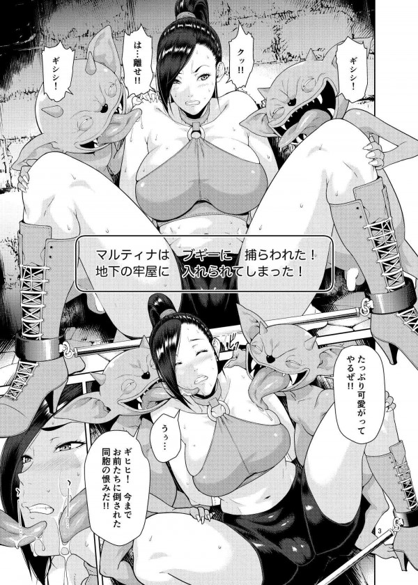 【ドラクエ】マルティナはモンスターに捕まってモンスターの女になっちゃったwww【エロ漫画・エロ同人】 (2)