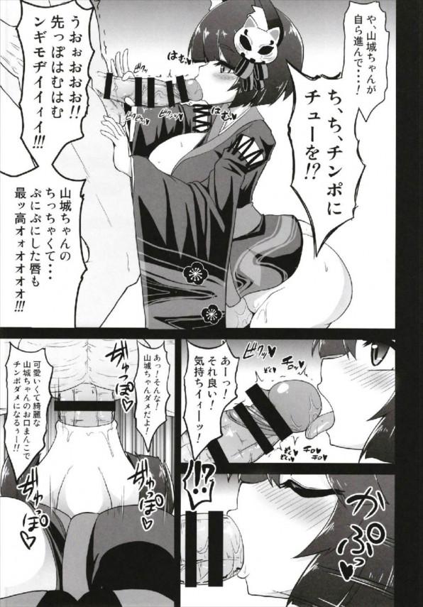 【アズールレーン】山城が巨乳をぶらさけて誘惑してきたから・・・♡♡【エロ漫画・エロ同人誌】 (8)