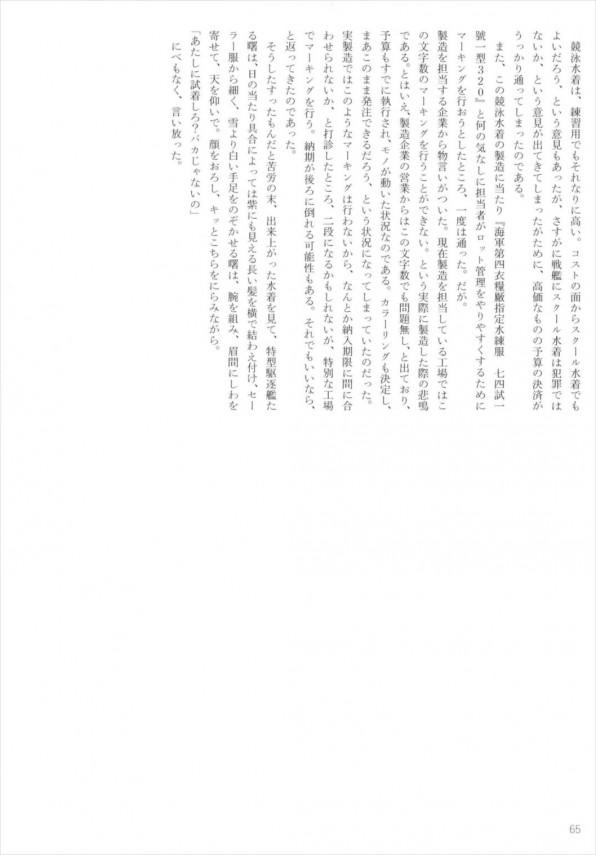 艦娘たちのいろんな水着に酔いしれるためのエッチな本www【艦これ】【エロ漫画・エロ同人】 (64)