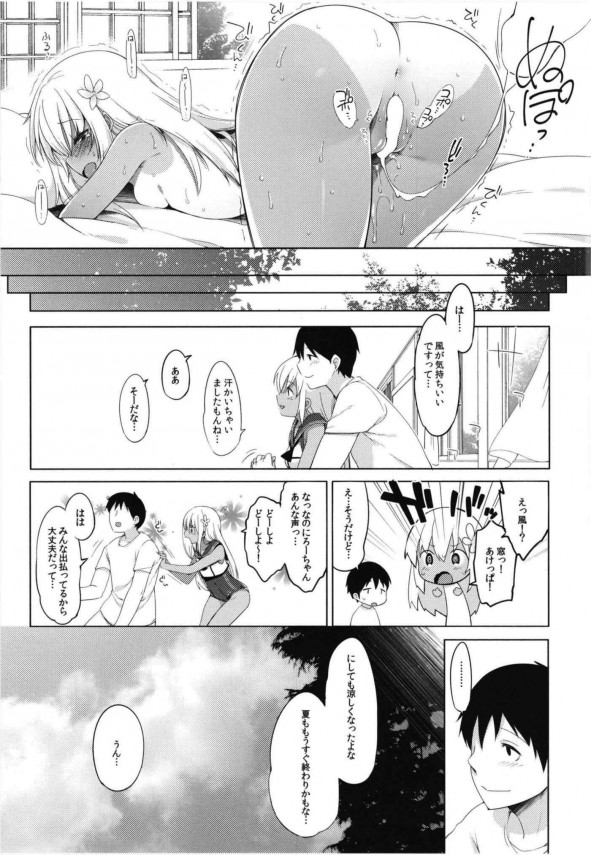 【艦これ】呂500ちゃんは提督を癒やすためにキスしてあげるのです。【エロ漫画・エロ同人】 (68)