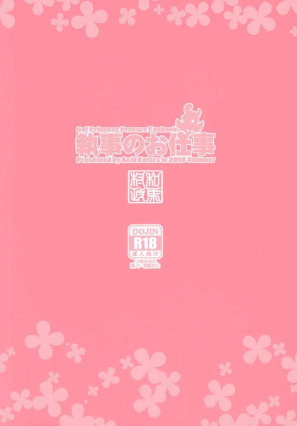 七瀬ゆい・春野はるかが執事のお仕事をえっちないたずらで邪魔をする【プリキュア】【エロ漫画・エロ同人】 (33)