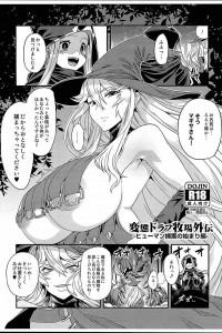 【グラブル】マギサが触手に捕らえられて快感洗脳、性欲処理ダルマに堕ちる【エロ漫画・エロ同人】