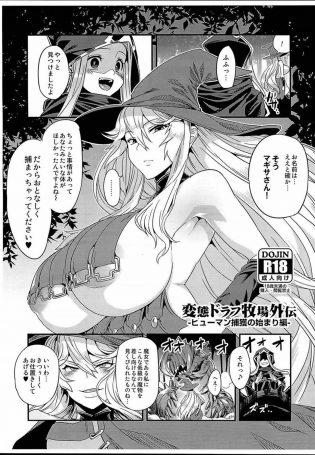 【グラブル エロ同人】マギサが触手に捕らえられて快感洗脳、性欲処理ダルマに堕ちる【無料 エロ漫画】