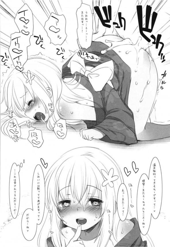 【艦これ】呂500ちゃんは提督を癒やすためにキスしてあげるのです。【エロ漫画・エロ同人】 (85)