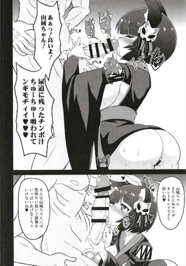 【アズールレーン】山城が巨乳をぶらさけて誘惑してきたから・・・♡♡【エロ漫画・エロ同人誌】 (11)
