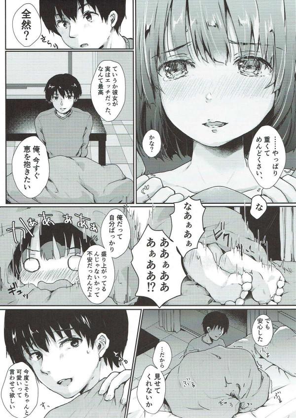 【冴えカノ】加藤恵ちゃんが夜這いとか萌えるwwwそれもどんどん誘惑してくるwww【エロ漫画・エロ同人】 (10)