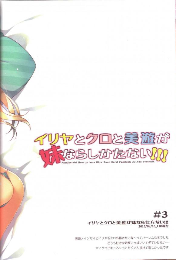 イリヤとクロエが妹としてえっちないたずらをwww【Fate/kaleid liner プリズマ☆イリヤ】【エロ漫画・同人誌】 (32)