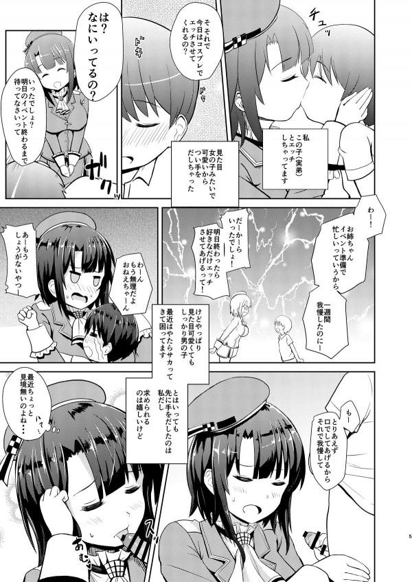 【艦これ】お姉ちゃんが高雄みたいなコスプレしてたwww僕大好き!!【エロ漫画・エロ同人】 (4)