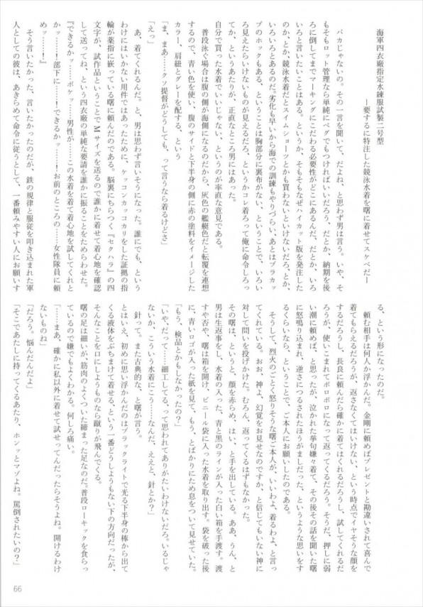 艦娘たちのいろんな水着に酔いしれるためのエッチな本www【艦これ】【エロ漫画・エロ同人】 (65)