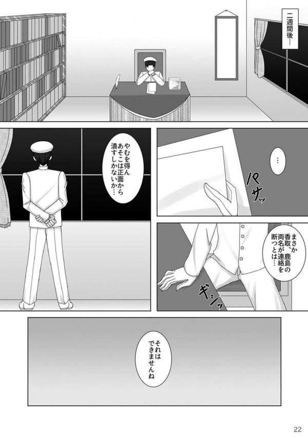 【艦これ】鹿島たんが触手に囚われて、2週間ザーメン漬け洗脳されちゃうwww【エロ漫画・エロ同人】 (23)