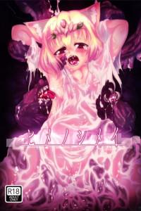 【エロ漫画・エロ同人誌】醜い触手の化物に苗床にされて魔物の赤ちゃん産みまくるケモミミのロリかわな姫wwwwww