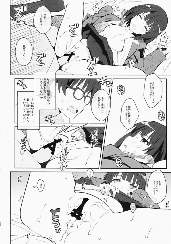 【冴えカノ エロ漫画・エロ同人】カノジョの感じる顔を見ながらラブラブ初えっち♪ (19)
