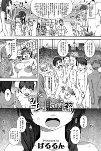 【エロ漫画】少子化対策で在学中に出産しなければならない女子校生たち【はるるん エロ同人】