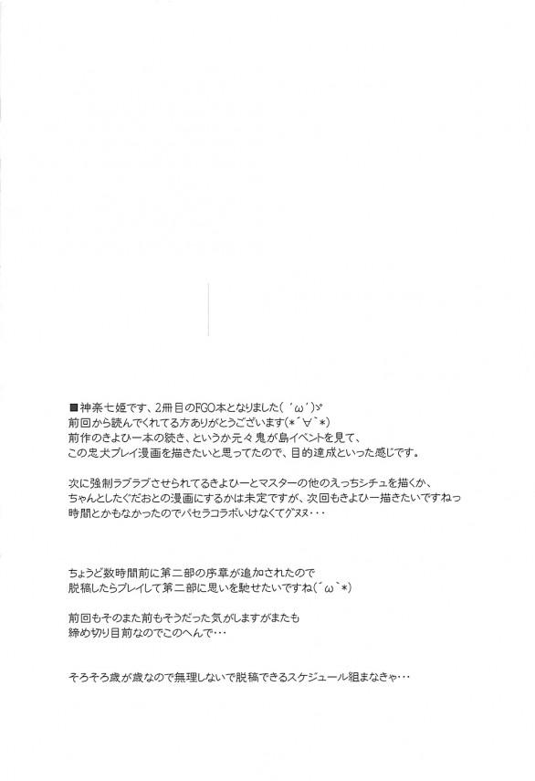【FGO】キモオタマスターの犬になった清姫が野外でわんわんおセックスしちゃうwww【Fate エロ漫画・エロ同人】 (20)