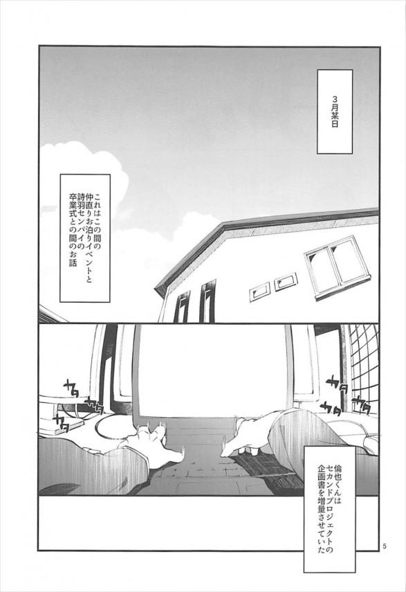 【冴えカノ】ツインテールになった加藤恵ちゃんは可愛すぎるwww抑えられるわけないよね♡♡【エロ漫画・エロ同人】 (4)