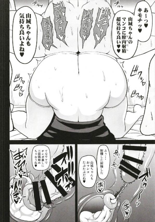 【アズールレーン】山城が巨乳をぶらさけて誘惑してきたから・・・♡♡【エロ漫画・エロ同人誌】 (21)