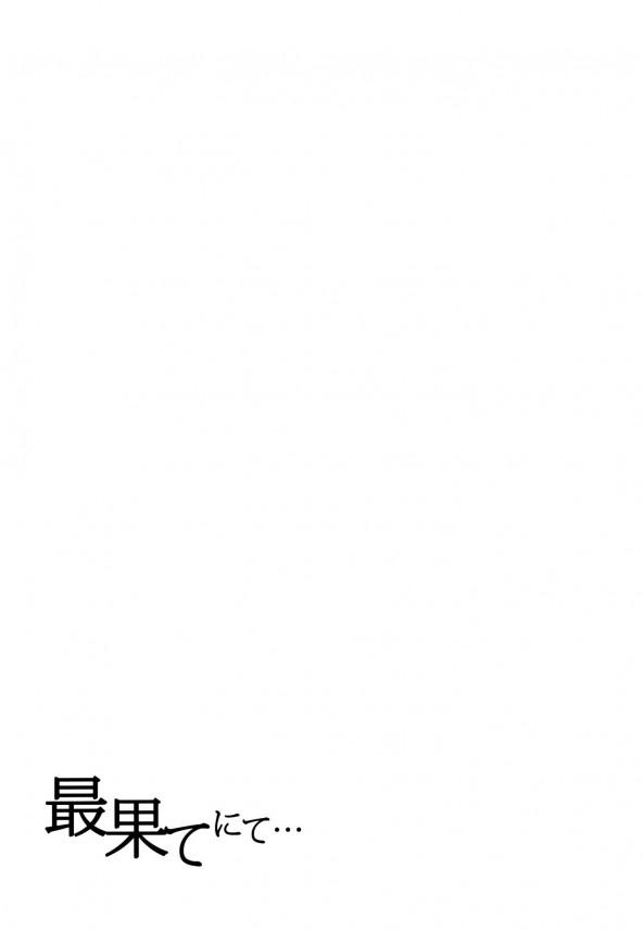 【FGO】アルトリア・ペンドラゴンの魔法供給はマスターの精液で行われる♡♡【Fate エロ漫画・エロ同人】 (16)