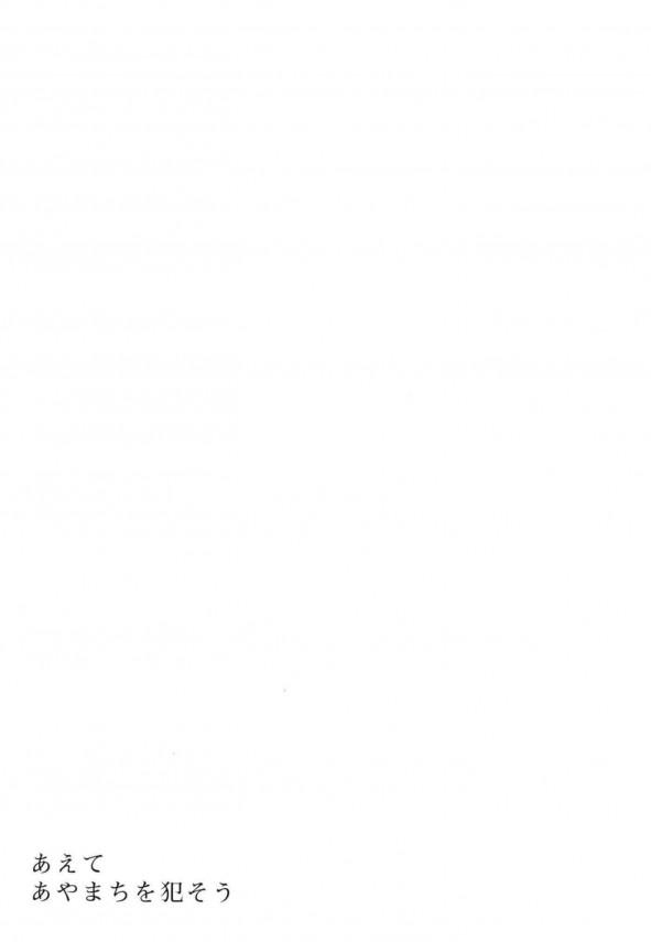 【艦これ】呂500ちゃんは提督を癒やすためにキスしてあげるのです。【エロ漫画・エロ同人】 (32)