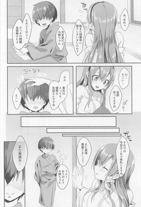 【東方】早苗お姉さんを薬飲ませて寝かしていけない勉強して中に出したったwww【エロ漫画漫画・エロ同人】 (13)