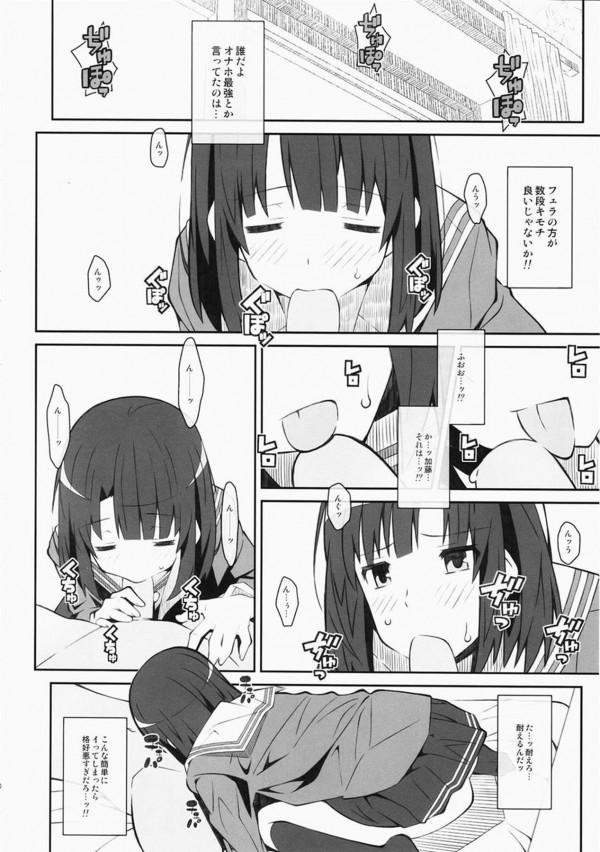 【冴えカノ エロ漫画・エロ同人】カノジョの感じる顔を見ながらラブラブ初えっち♪ (9)
