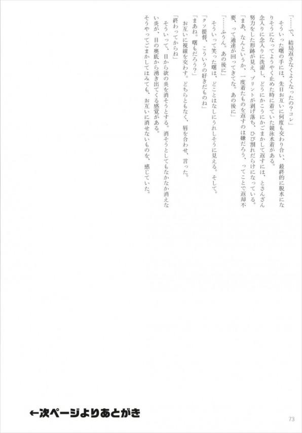 艦娘たちのいろんな水着に酔いしれるためのエッチな本www【艦これ】【エロ漫画・エロ同人】 (72)