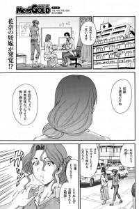 【エロ漫画】不倫セックスで妊娠してしまった花奈の身体は夫を拒むようになってしまった【友美イチロウ エロ同人】