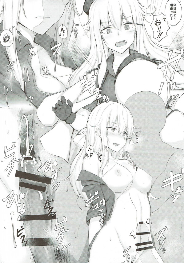 【艦これ】海外ポーラ達とのおセックスは刺激的すぎて興奮とまらぬwww【エロ漫画・エロ同人】 (9)