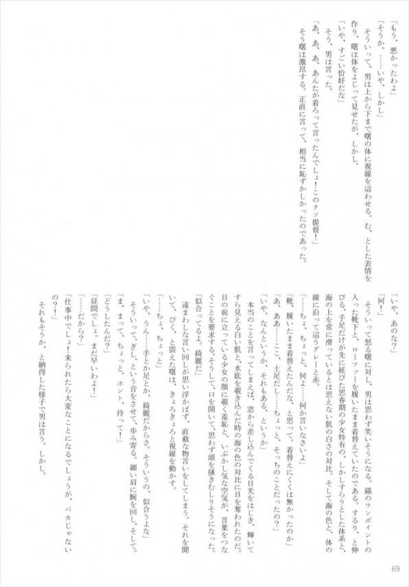 艦娘たちのいろんな水着に酔いしれるためのエッチな本www【艦これ】【エロ漫画・エロ同人】 (68)