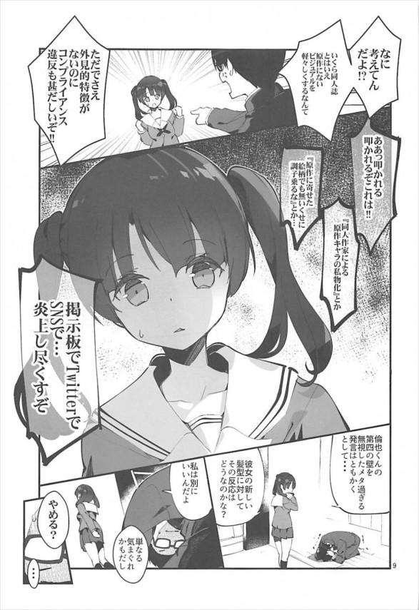 【冴えカノ】ツインテールになった加藤恵ちゃんは可愛すぎるwww抑えられるわけないよね♡♡【エロ漫画・エロ同人】 (8)