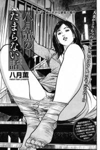 【エロ漫画】背徳の記憶は胸の奥底へ。。友人の妻と一線を越えてしまったお話【八月薫 エロ同人】