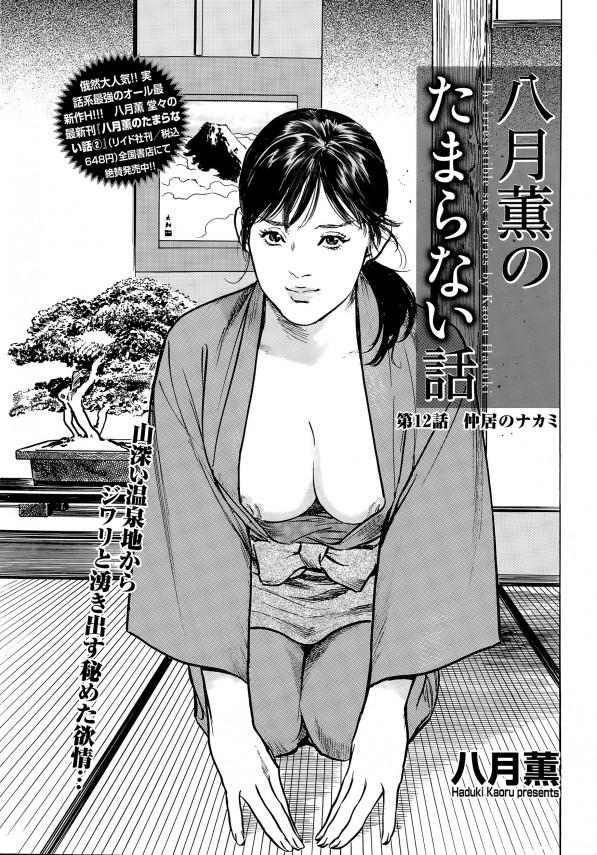 【エロ漫画】住み込みの仲居さん達は欲求不満なようです【八月薫 エロ同人】