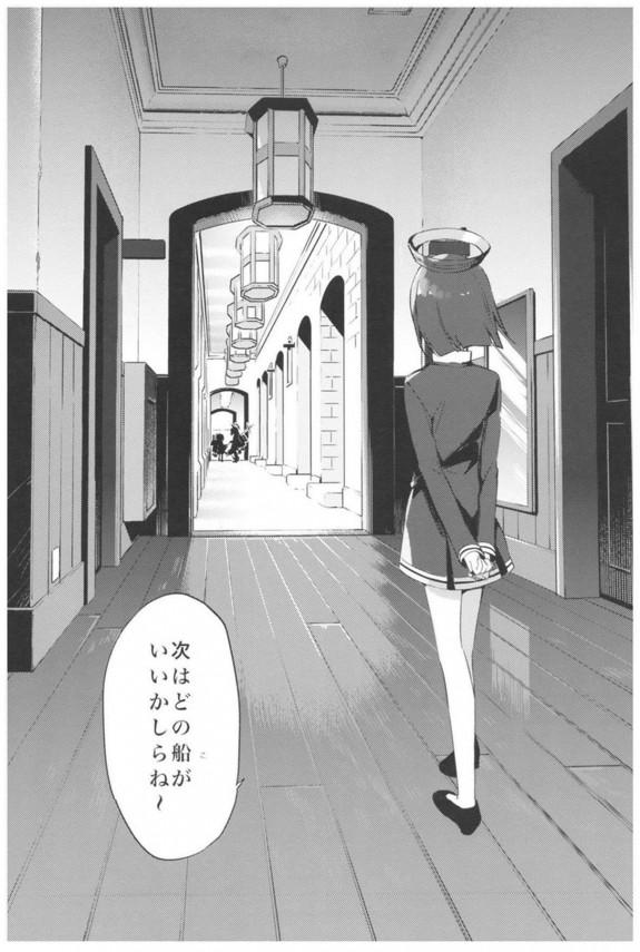 【よろず】読み応えがある本!「伊401(しおい)」「呂500(ローちゃん)」「天龍」「龍田」が提督と「ナルメア」「ダヌア」が団長とハメまくり!!【エロ漫画・エロ同人】 (98)