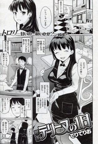 【エロ漫画】意中の先輩美女とセクハラ店長の関係を誤解して勝手に暴走して襲う男【てりてりお エロ同人】