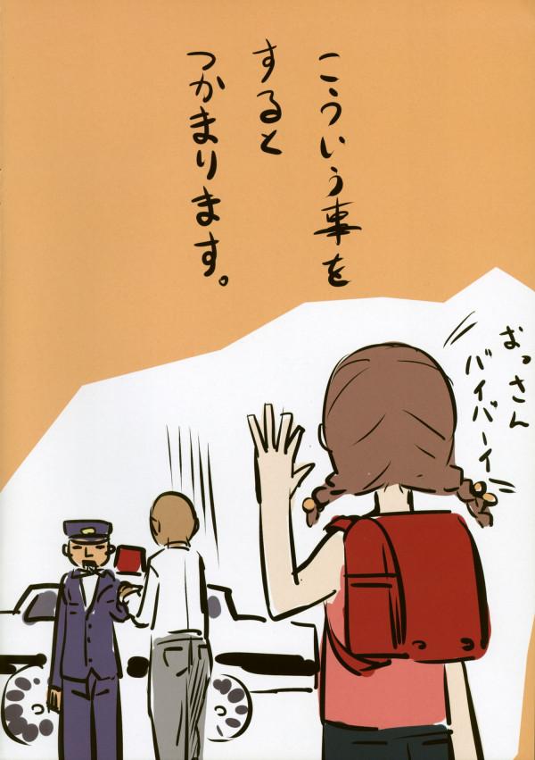 【エロ漫画・エロ同人】スキンヘッドのおっさんにちっぱいを舐められるロリwww (10)