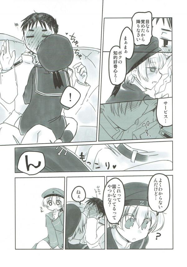 【艦これ】提督が好きな「Z1(レーベレヒト・マース)」は深夜まで働く提督にコーヒーを淹れつつ提督を癒してあげようとひざの上にのってエッチなことをしてあげると言って提督の上着を脱がそうとすると…【エロ漫画・エロ同人】 (6)