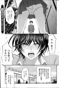 【エロ漫画】えっちな事に無知なバレー少女に公開オナニーを要求するw【北河トウタ エロ同人】